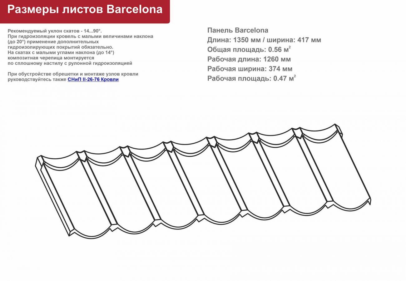 Картинка Чертеж Композитная черепица Barcelona